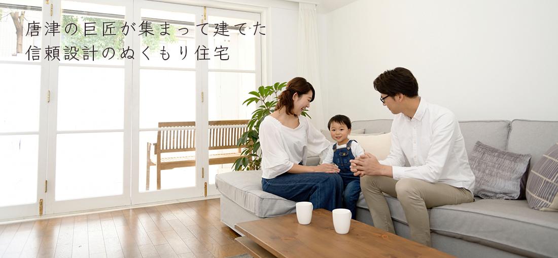 唐津の巨匠が集まって建てた、信頼設計のぬくもり住宅