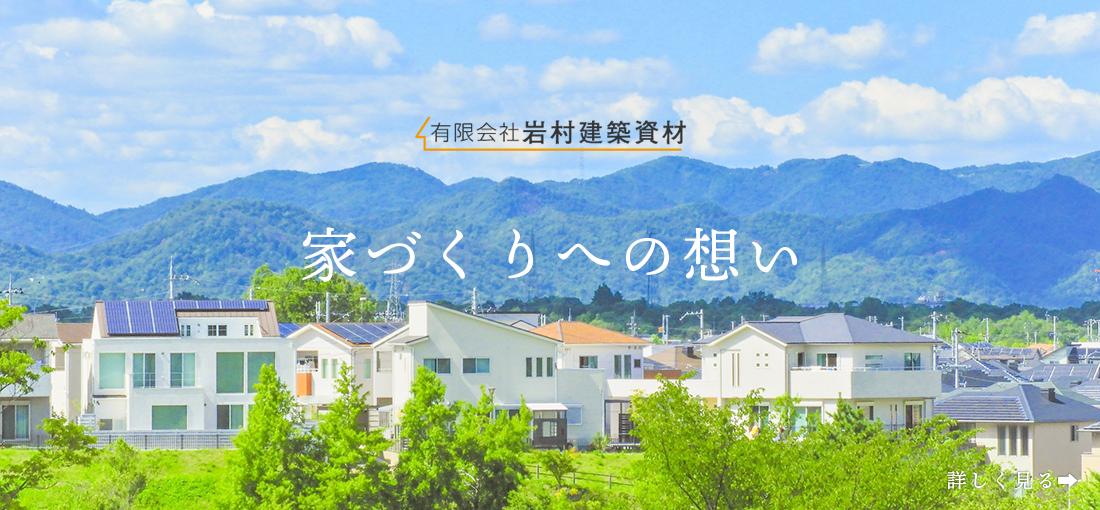 岩村建築資材が考える「家づくりへの想い」